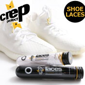 【着後レビューでワイプ1枚】CrepProtectSHOELACESクレッププロテクト撥水シューレース両足分スニーカー靴紐靴ひも平紐防水撥水汚れ防止