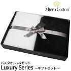 【ギフトボックス付き】マイクロコットン ラグジュアリー(MicroCotton Luxury)バスタオル2枚セットプレゼント お祝い お歳暮 結婚 新築 BOX GIFT 贈り物 お風呂 ラッピング インド綿100% 引っ越し 新生活 母の日