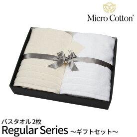 【ギフトBOX付き】マイクロコットン レギュラー (MicroCotton Regular)バスタオル2枚セットプレゼント お祝い お歳暮 ラッピング 綿100%