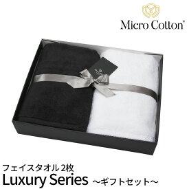 【ギフトボックス付き】マイクロコットン ラグジュアリー(MicroCotton Luxury)フェイスタオル2枚セットプレゼント お祝い お歳暮 結婚 新築 BOX GIFT 贈り物 お風呂 ラッピング インド綿100% 引っ越し 新生活 母の日