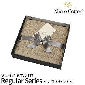 【ギフトボックス付き】マイクロコットン レギュラー (MicroCotton Regular)フェイスタオル1枚プレゼント お祝い お歳暮 結婚 新築 BOX GIFT 贈り物 お風呂 ラッピング インド綿100% 引っ越し 新生活 母の日