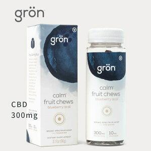 gron グロン CBDグミ calm ブルーベリー アサイー ブロードスペクトラムCBD300mg 30粒(1粒10mg) オーガニック L-テアニン スーパーフルーツ