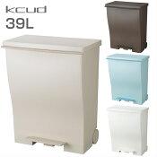 kcudクードワイドペダルペール[全4色]ゴミ箱39L(45Lゴミ袋対応)