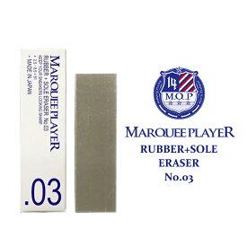 MARQUEE PLAYER マーキープレイヤーRUBBER+SOLE ERASER NO.3 スニーカー ラバー ソール 消しゴム 汚れ 落とし きれい