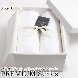 【ギフトボックス付き】マイクロコットン プレミアム (MicroCotton Premium)バスタオル2枚セットプレゼント お祝い お歳暮 結婚 新築 BOX GIFT 贈り物 お風呂 ラッピング インド綿100% ホワイトデー