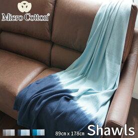 マイクロコットン Micro Cotton Shawls ショール ひざ掛け 羽織 ファブリッククロス インド綿 やわらか しっかり グローバルタオル タイダイ柄 ブルー グレー ネイビー グレイ ELLE DECOR