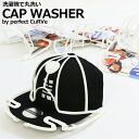 PERFECT CURVE CAP WASHER パーフェクトカーブ キャップウォッシャー キャップ専用 洗濯 型崩れ防止 キャップクリーナ…