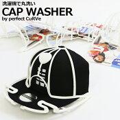 キャップ専用洗濯キャップウォッシャー型崩れ防止PERFECTCURVECAPWASHERパーフェクトカーブキャップクリーナーメンテナンス洗えるお手入れNEWERAグッズニューエラケア汚れ帽子
