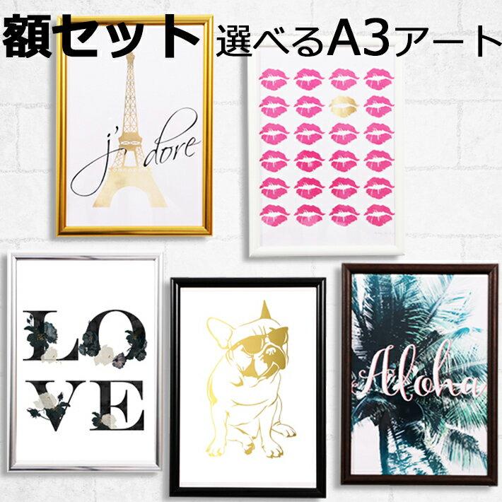 【スーパーセール30%OFF】[額セット] アートポスター A3サイズ ART デザイン アートプリント インテリア 額縁 フレーム
