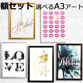 【着後レビューでプレゼント!】[額セット] アートポスター A3サイズ ART デザイン アートプリント インテリア 額縁 フレーム