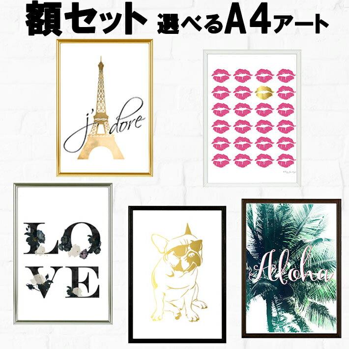 [額セット] アートポスター A4サイズ ART デザイン アートプリント インテリア 額縁 フレーム