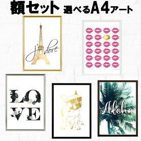 【着後レビューでプレゼント!】[額セット] アートポスター A4サイズ ART デザイン アートプリント インテリア 額縁 フレーム