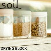 soil(ソイル)DRYINGBLOCKドライングブロック食品用お菓子調味料調湿剤キッチン雑貨オシャレ乾燥剤乾燥イスルギ速乾吸水吸湿珪藻土衛生的