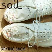 soil(ソイル)DRYINGSACKドライングサック靴消臭スニーカー炭じめじめ吸湿脱臭匂いイスルギ速乾吸水吸湿珪藻土水回りキレイ衛生的