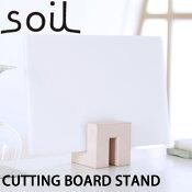 soil(ソイル)CUTTINGBOARDSTANDカッティングボードスタンド吸水乾燥まな板立てキッチン雑貨オシャレ便利イスルギ珪藻土自然素材