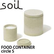 soil(ソイル)FOODCONTAINERcircleSフードコンテナサークルSサイズ調湿乾燥容器食品用調味料香辛料キッチン雑貨オシャレイスルギ保存吸湿珪藻土自然素材