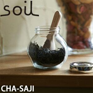 soil ソイル COCHA-SAJI コチャサジ乾燥剤 調湿剤 乾燥 食品用 茶さじ お茶 茶葉 キッチン雑貨 オシャレ イスルギ 吸湿 珪藻土 けいそうど 自然素材 テレビ放映 お風呂特集