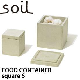 soil ソイル FOOD CONTAINER square S フードコンテナスクエア Sサイズ調湿 乾燥 容器 食品用 調味料 香辛料 キッチン雑貨 オシャレ イスルギ 保存 吸湿 珪藻土 けいそうど 自然素材 テレビ放映 お風呂特集
