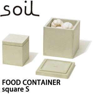 soil ソイル FOOD CONTAINER square S フードコンテナスクエア Sサイズ調湿 乾燥 容器 食品用 調味料 香辛料 キッチン雑貨 オシャレ イスルギ 保存 吸湿 珪藻土 けいそうど 自然素材 テレビ放映 お風