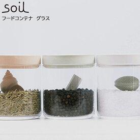 soil ソイル フードコンテナ グラス(FOOD CONTAINER glass)調湿 乾燥 容器 食品用 調味料 香辛料 キッチン雑貨 オシャレ イスルギ 保存 吸湿 珪藻土 けいそうど テレビ紹介 左官 職人