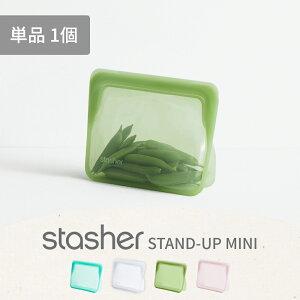 stasher スタッシャー シリコン製保存容器 マチ付き スタンドアップ MINI 14.6×19.1×6.5cm 耐熱 耐冷 ピュアシリコン使用 保存袋 ジップロック STAND-UP 湯せん お弁当 エコ活 脱プラ プラスチックフ