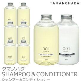 TAMANOHADA タマノハダシャンプー&コンディショナーセット 540ml6種類 香り 玉の肌石鹸 タマノハダ リンス ヘアケア オーガニック ナチュラル TAMANOHADA ギフト プレゼント