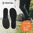 【着後レビューでワイプ3枚】 TENTIAL テンシャル インソール GOLF INSOLE ゴルフ インソール ゴルフ用 ゴルフシュー…