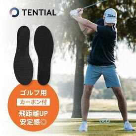 TENTIAL テンシャル インソール GOLF INSOLE+CARBON ゴルフ インソール + カーボン ゴルフ用 ゴルフシューズ 衝撃 吸収 レディース スニーカー 中敷き ウェルネス 体幹 整える 飛距離アップ テンシャルインソール