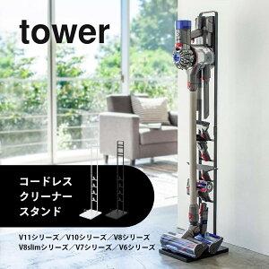 【マラソン中P5倍】tower タワー コードレスクリーナースタンド 03540/03541 dyson ダイソン 掃除機スタンド 掃除機立て スティック 立てかけ スペース コンパクト 片付け シンプル おしゃれ 山崎