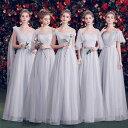 【送料無料】ブライズメイド ドレス ロング 結婚式 パーティードレス フォーマル 5タイプ グレー 袖あり 半袖 オフシ…