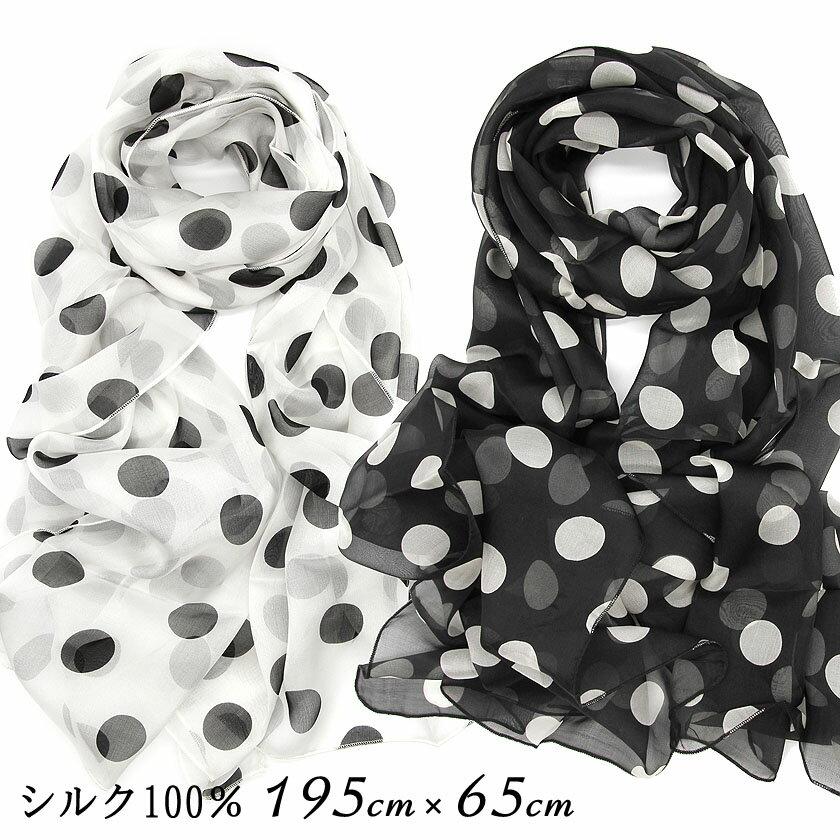 スカーフ シルク100%【ブラック ホワイトドット(大) B】 黒 白 ホワイト 水玉 ドット 紫外線防止 UV 防寒 コンパクト パーティー ドレス 【Bサイズ:195×65cm】 送料無料