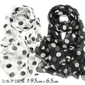 スカーフ シルク100%【ブラック ホワイトドット(大) B】 黒 白 ホワイト 水玉 ドット 紫外線防止 UV 防寒 コンパクト パーティー ドレス 【Bサイズ:195×65cm】 母の日 ギフト