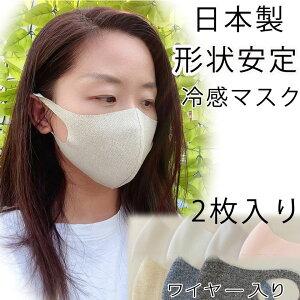 【P5倍!】マスク 日本製 形状安定 冷感 2枚入 息ラク ワイヤー入り 夏用マスク ピッタマスク 夏マスク 冷感マスク 洗える ひんやり 夏 布マスク 肌にやさしい 洗えるマスク UVカット 紫外線カ