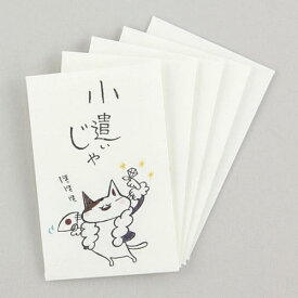 【お年玉】【ポチ袋】ぽち袋 猫 小遣いじゃ 5枚入り