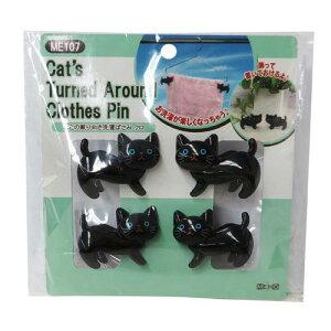 【ネコ雑貨】【ねこのしっぽの物語】洗濯バサミ 振向き 黒猫 4個入り