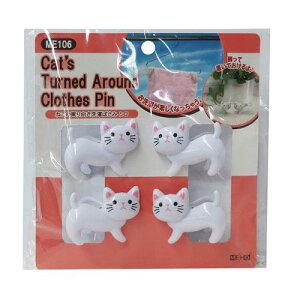 【ネコ雑貨】【ねこのしっぽの物語】洗濯バサミ 振向き 白猫 4個入り