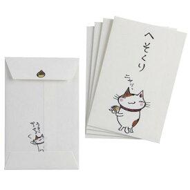 【お年玉】【ポチ袋】ぽち袋 猫 へそくり 5枚入