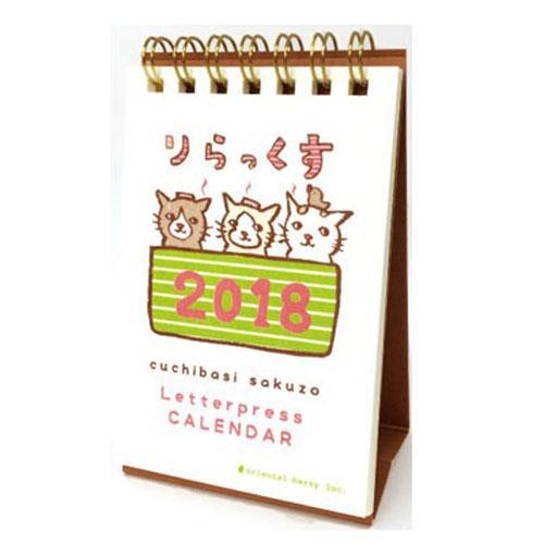 【カレンダー】【猫柄】2018年カレンダー くちばしさくぞう 活版 卓上 ミニ