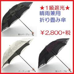 【日傘】【晴雨兼用】【折りたたみ】晴雨兼用折りたたみ傘二重張りバラ
