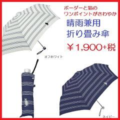 【日傘】【晴雨兼用】【折りたたみ】晴雨兼用折りたたみ傘オリエンタルCAT