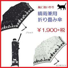 【日傘】【晴雨兼用】【折りたたみ】晴雨兼用折りたたみ傘音符CAT