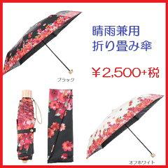 【日傘】【晴雨兼用】晴雨兼用折り畳み傘フラワーぺタル