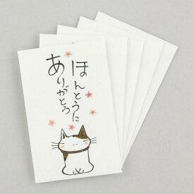 【お年玉】【ポチ袋】ぽち袋 ほんとうにありがとう 5枚入