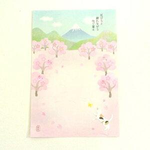 【ハガキ】【おしゃれ】ポストカード ネコと桜富士 B品含む 返品・交換不可