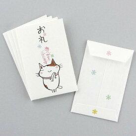 【お年玉】【ポチ袋】ぽち袋 多目的 猫のお礼 5枚入