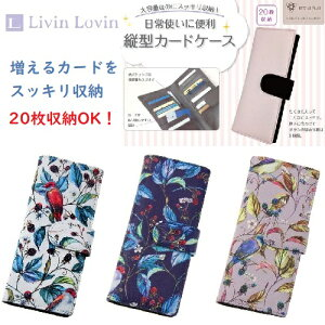 【カードケース】【おしゃれ】カードケース レディース 縦型 ボタニカル柄