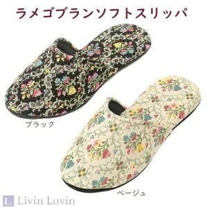 【スリッパ】【おしゃれ】スリッパ ラメゴブラン ソフト fairy フェアリー 日本製 国産