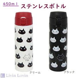 【水筒】【直飲み】水筒 直飲み マグボトル 450ml キョロ ステンレスボトル