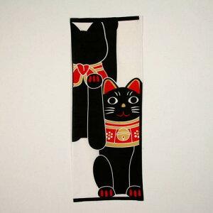 【手拭い】【タペストリー】てぬぐい 手拭い 黒招き猫