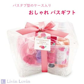 【入浴剤】【バスギフト】バスギフト バスタブケース シャルマンエマ ピンク 数量限定品